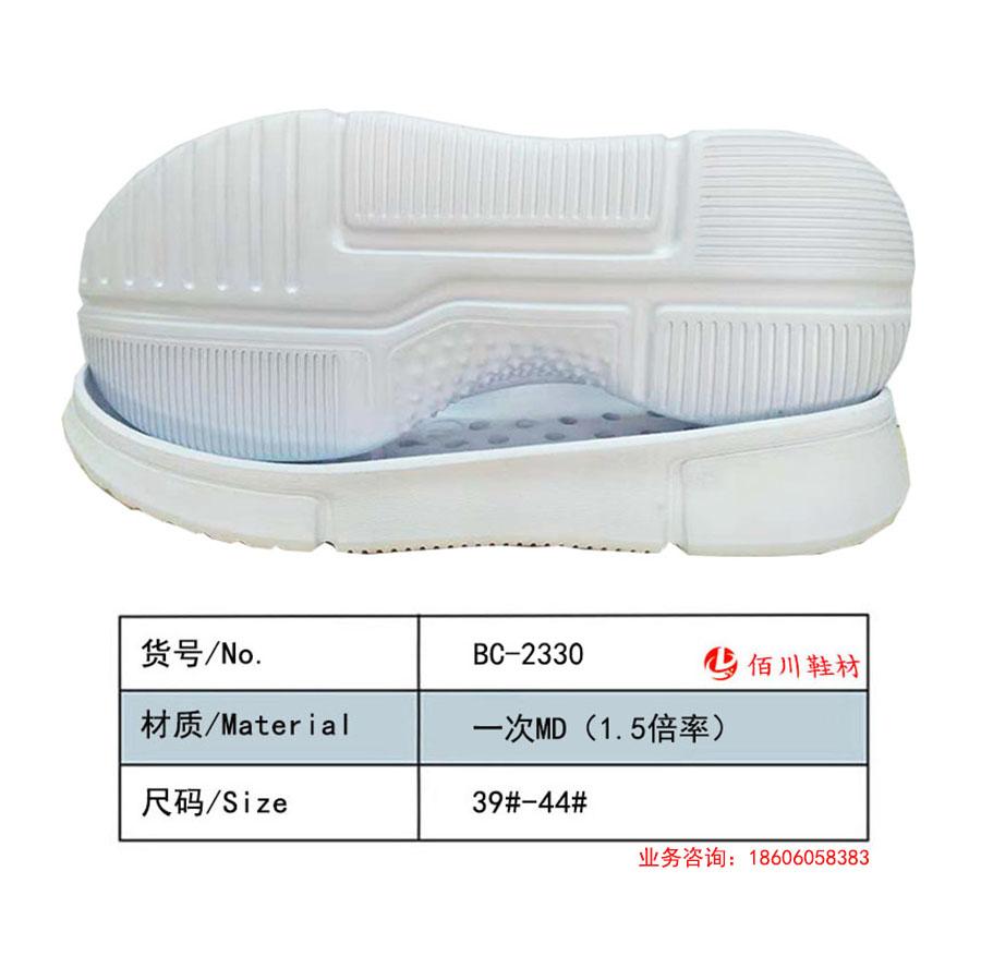 鞋底 一次MD(1.5倍率) 39-44 一体 BC-2330