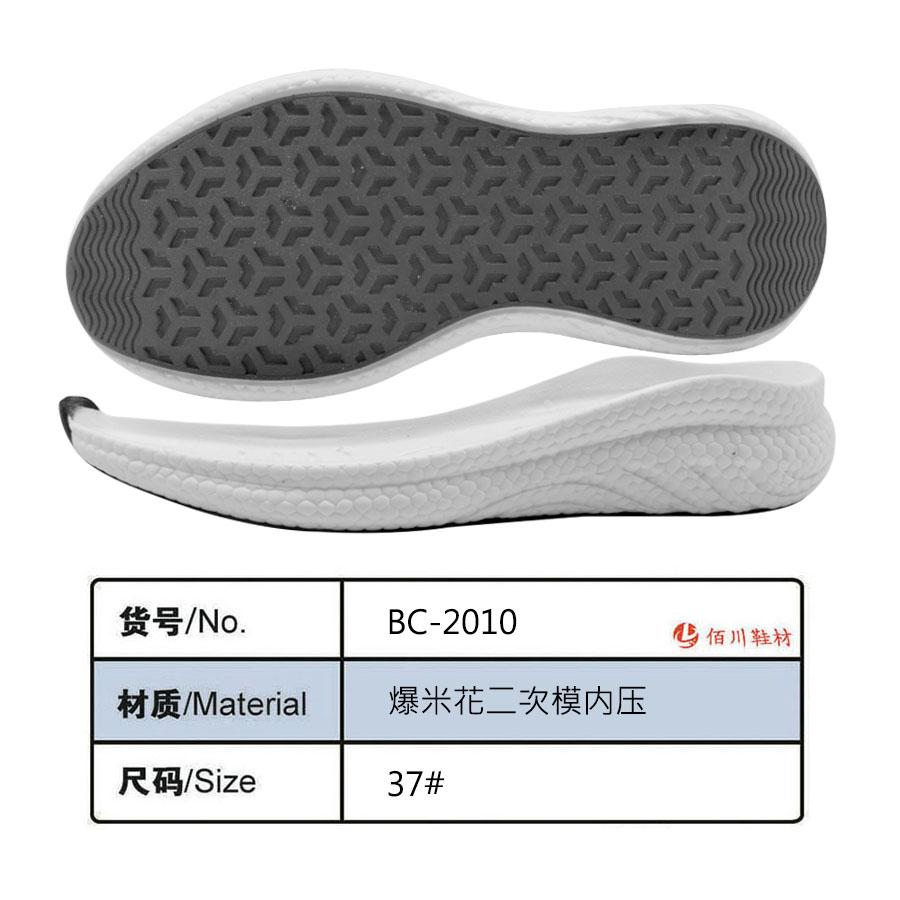 鞋底鞋跟 爆米花二次模内压 37 模内压 BC-2010