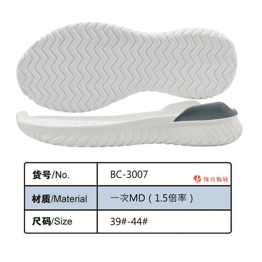 鞋底鞋跟 一次MD(1.5倍率) 39-44 一体 BC-3007