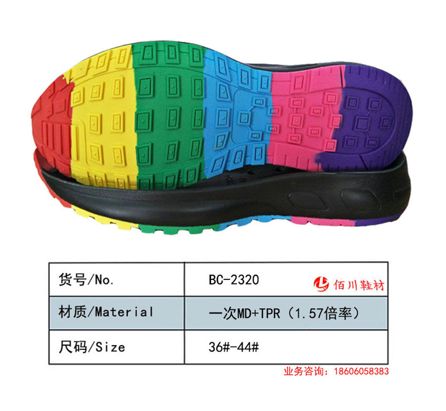 鞋底 一次MD(1.57倍率) TPR 36-44 组合 BC-2320