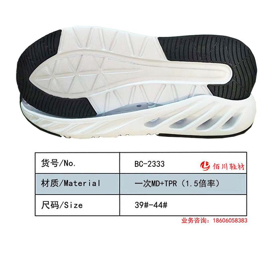 鞋底 一次MD(1.5倍率) TPR 39-44 组合 BC-2333