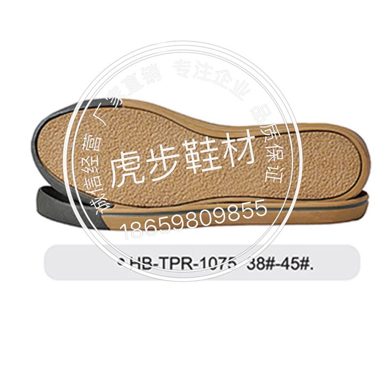 虎步男段 TPR  1075