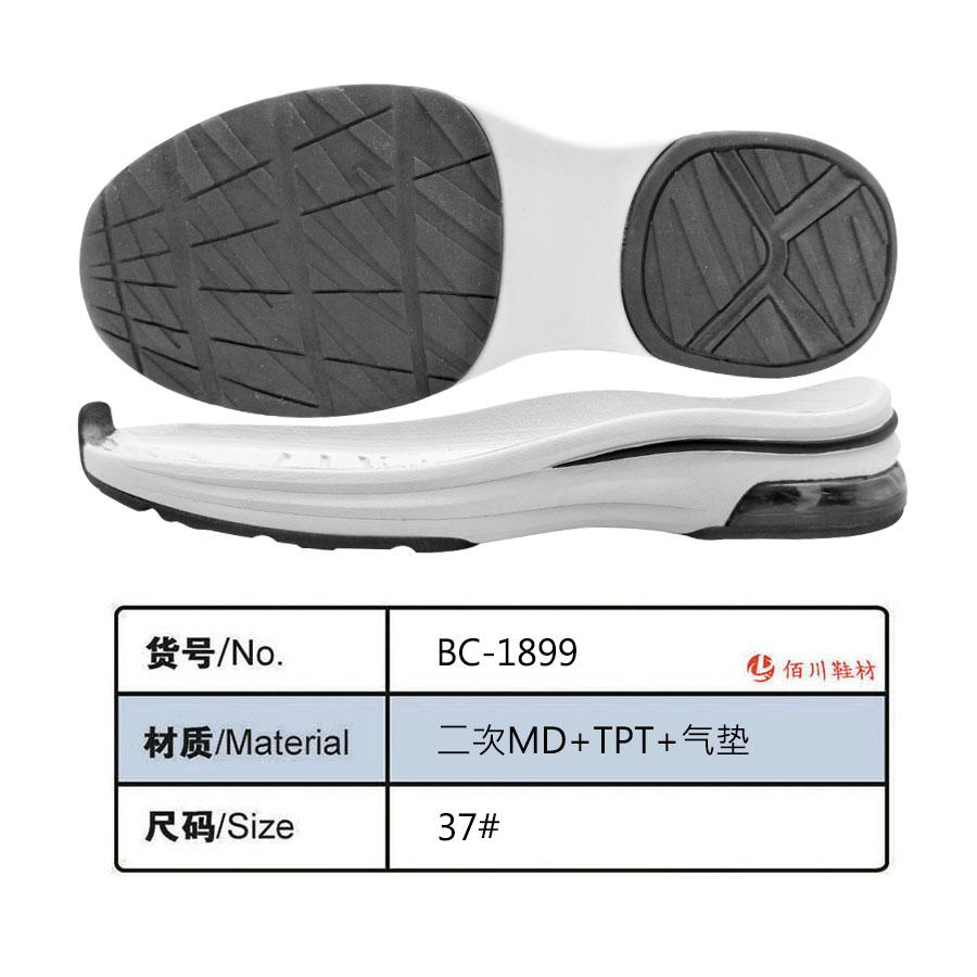 鞋底鞋跟 二次MD TPR 气垫 37 组合 BC-1899