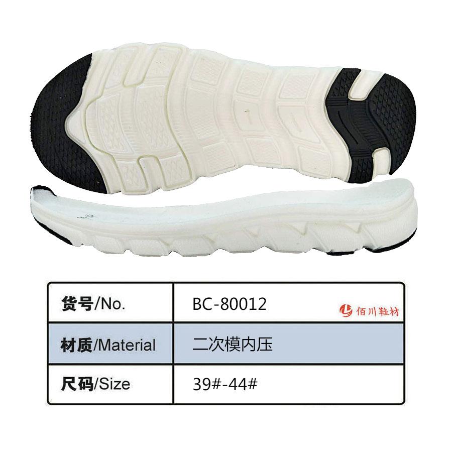 鞋底 二次模内压 39-44 模内压 BC-80012