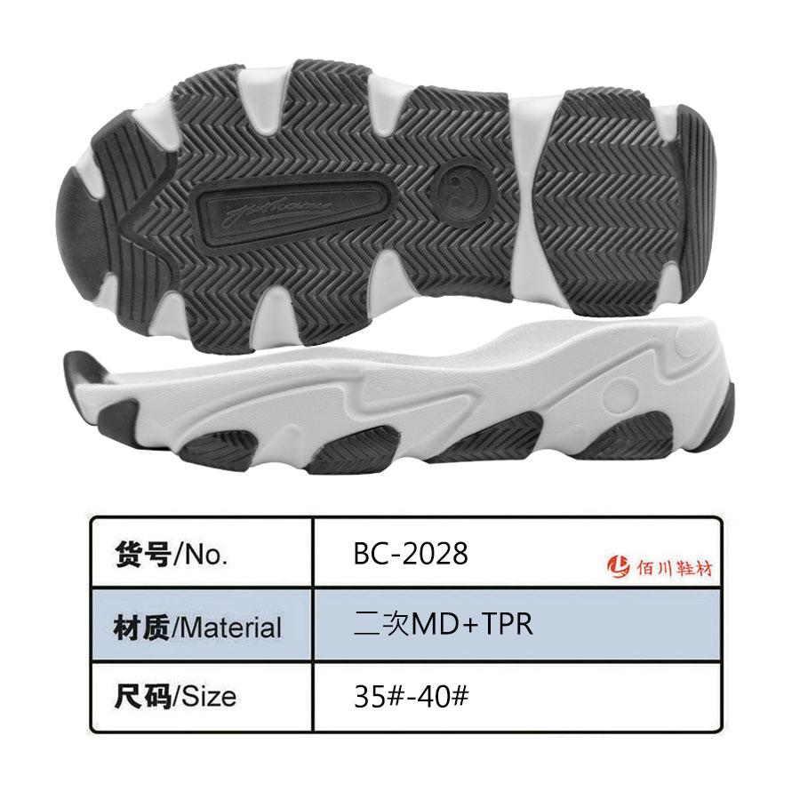 鞋底鞋跟 二次MD TPR 35-40 组合 BC-2028
