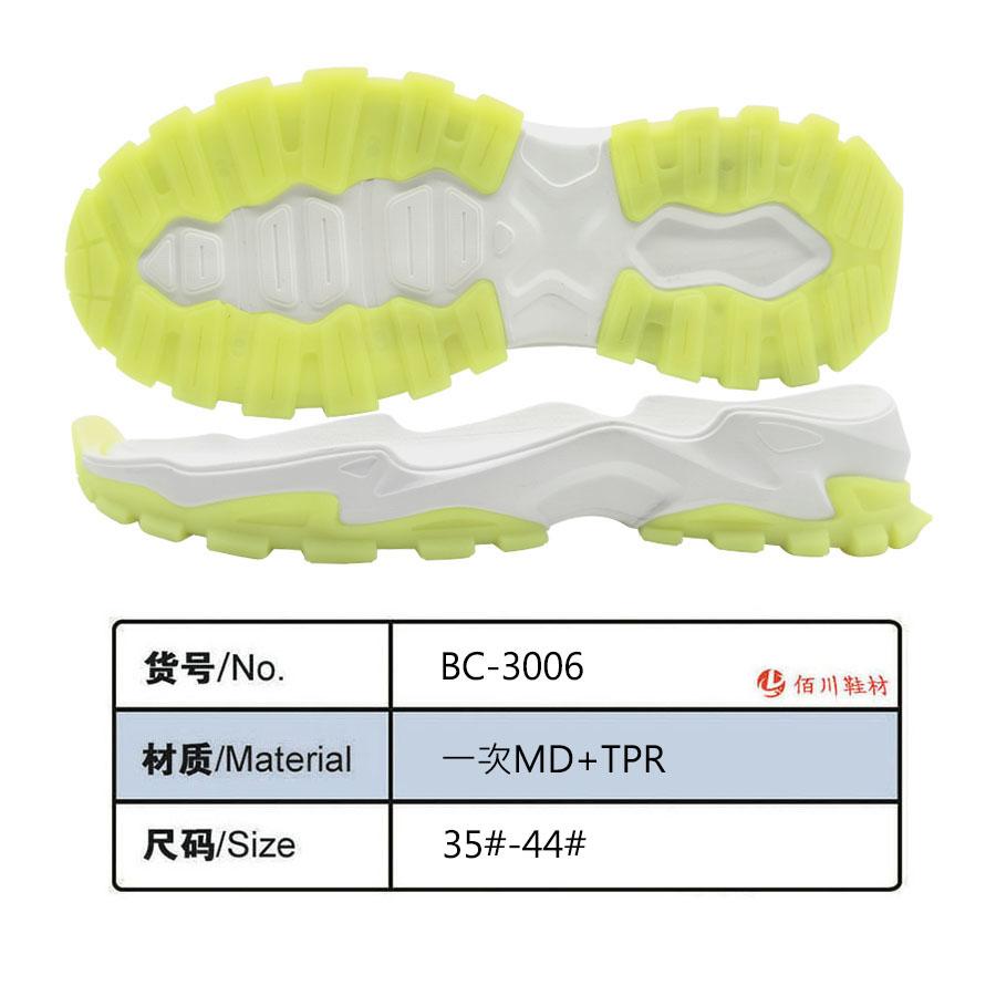 鞋底鞋跟 二次MD TPR 组合 35-44 BC-3006