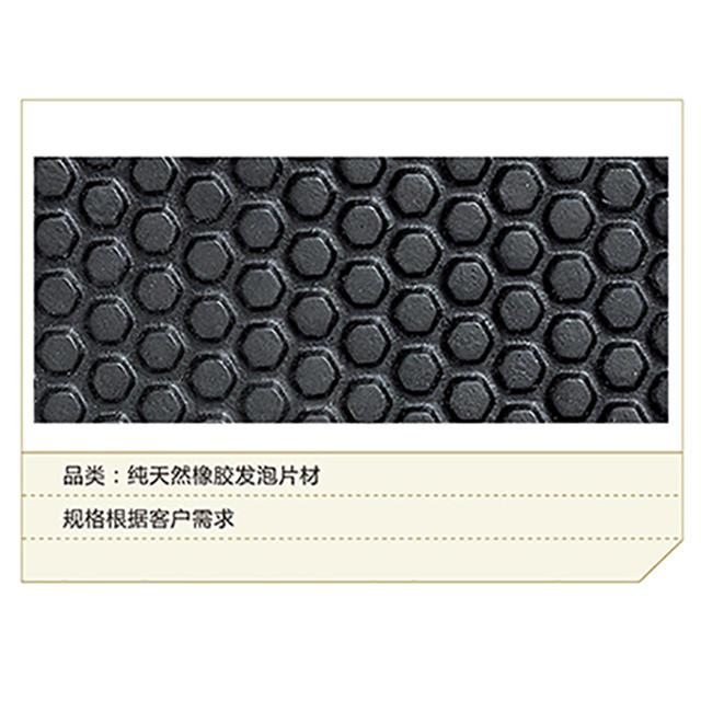 纯天然橡胶发泡片材