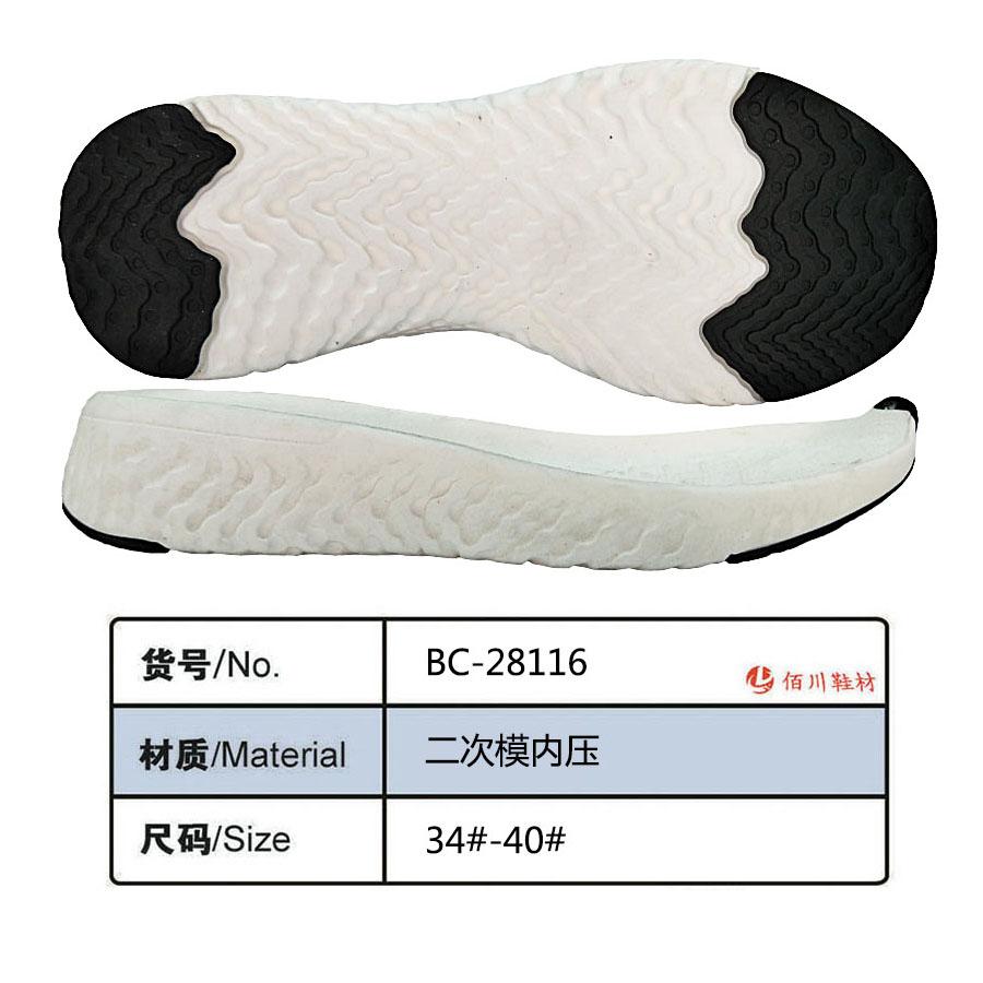 鞋底 二次模内压 34-40 模内压 BC-28116