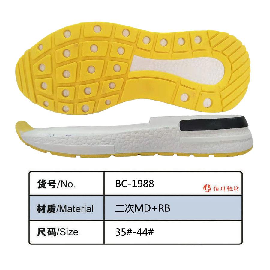 鞋底 二次MD 橡胶 35-44 组合 BC-1988