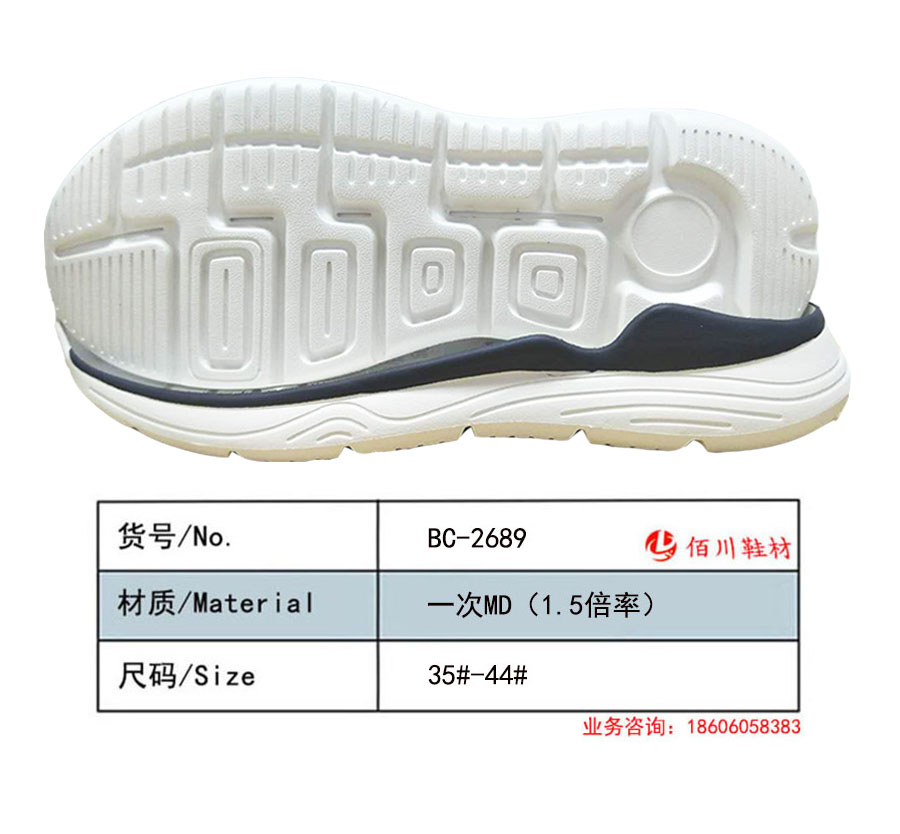 鞋底 一次MD(1.5倍率) 35-44 一体 BC-2689