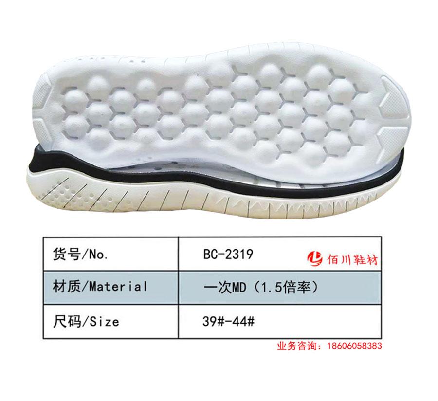 鞋底 一次MD(1.5倍率) 39-44 一体 BC-2319