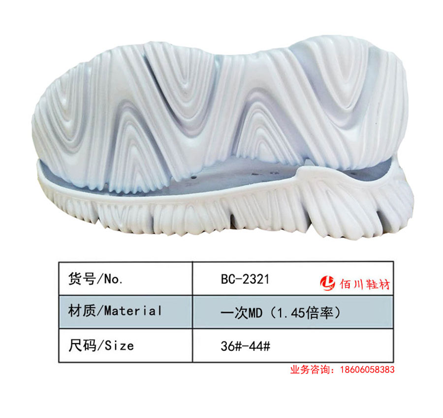 鞋底 一次MD (1.45倍率) 36-44 一体 BC-2321