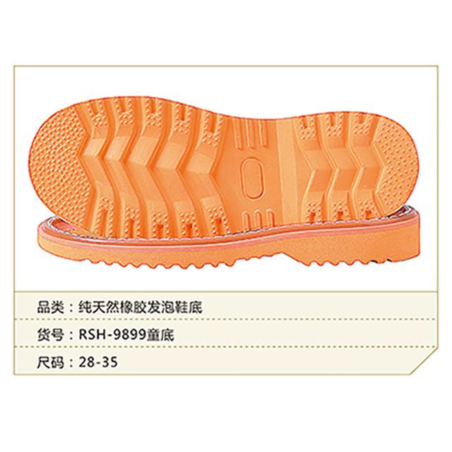 特警鞋底 安全鞋底 纯天然橡胶童段 橡胶  RSH-9899童底