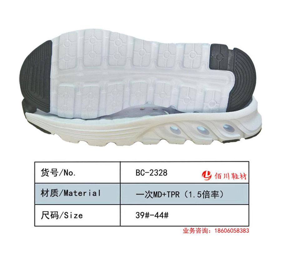 鞋底 一次MD(1.5倍率) TPR 39-44 组合 BC-2328