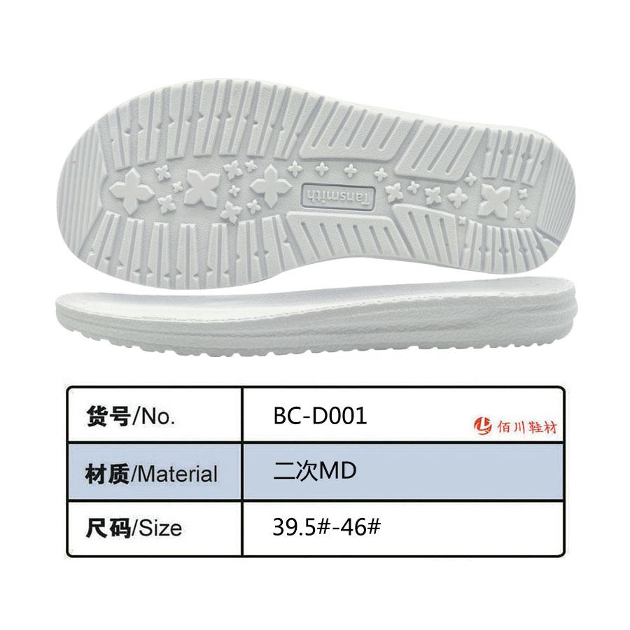 鞋底鞋跟 一体 39.5-46 BC-D008