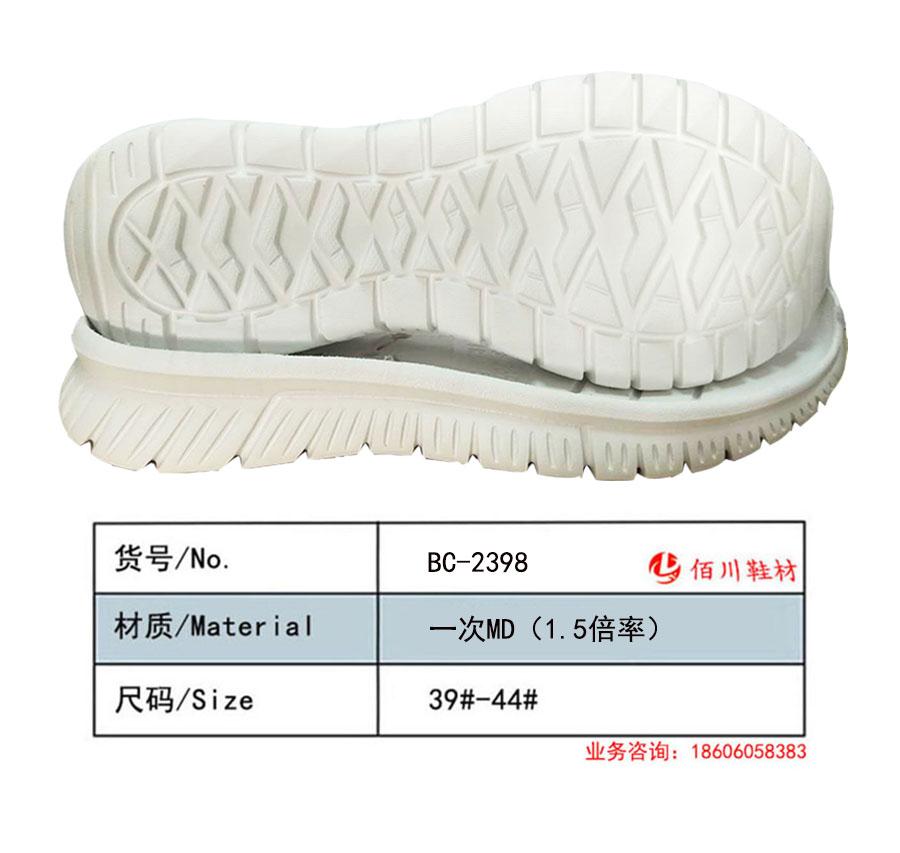 鞋底 一次MD(1.5倍率) 39-44 一体 BC-2398