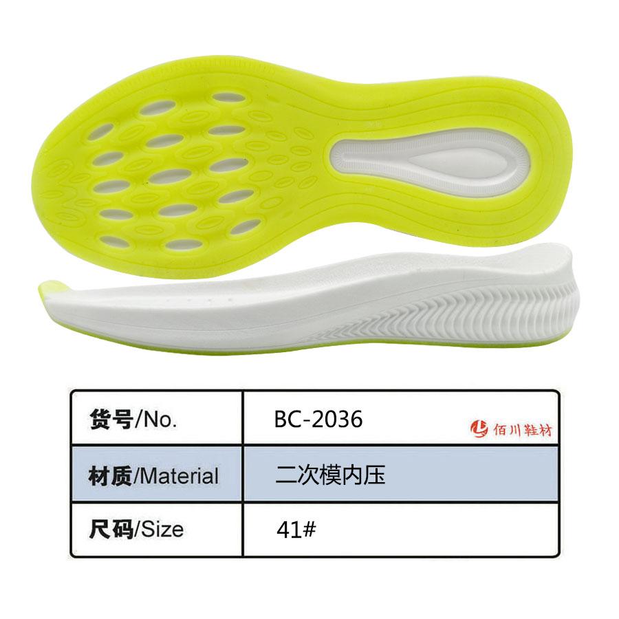 鞋底鞋跟 二次模内压 41 模内压 BC-2036