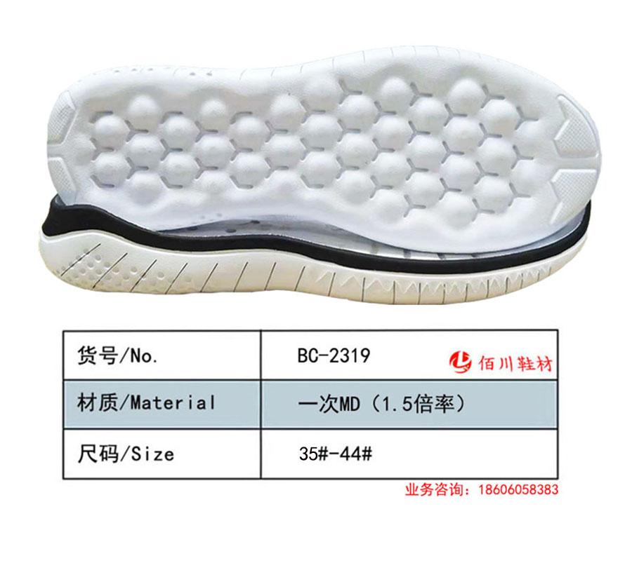 鞋底 一次MD(1.5倍率) 一体 35-44 BC-2319