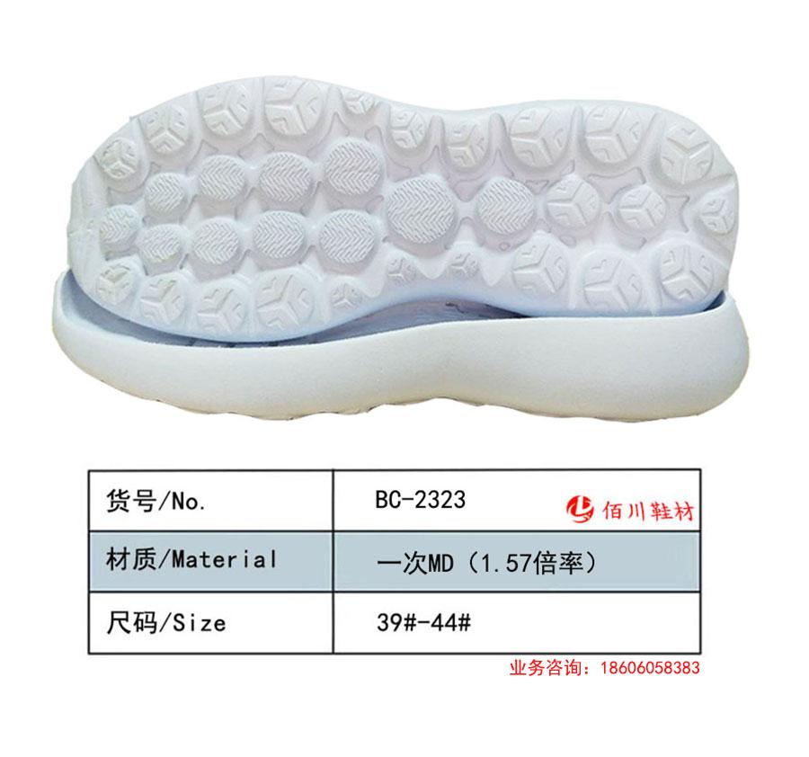 鞋底 一次MD(1.57倍率) 39-44 一体 BC-2323