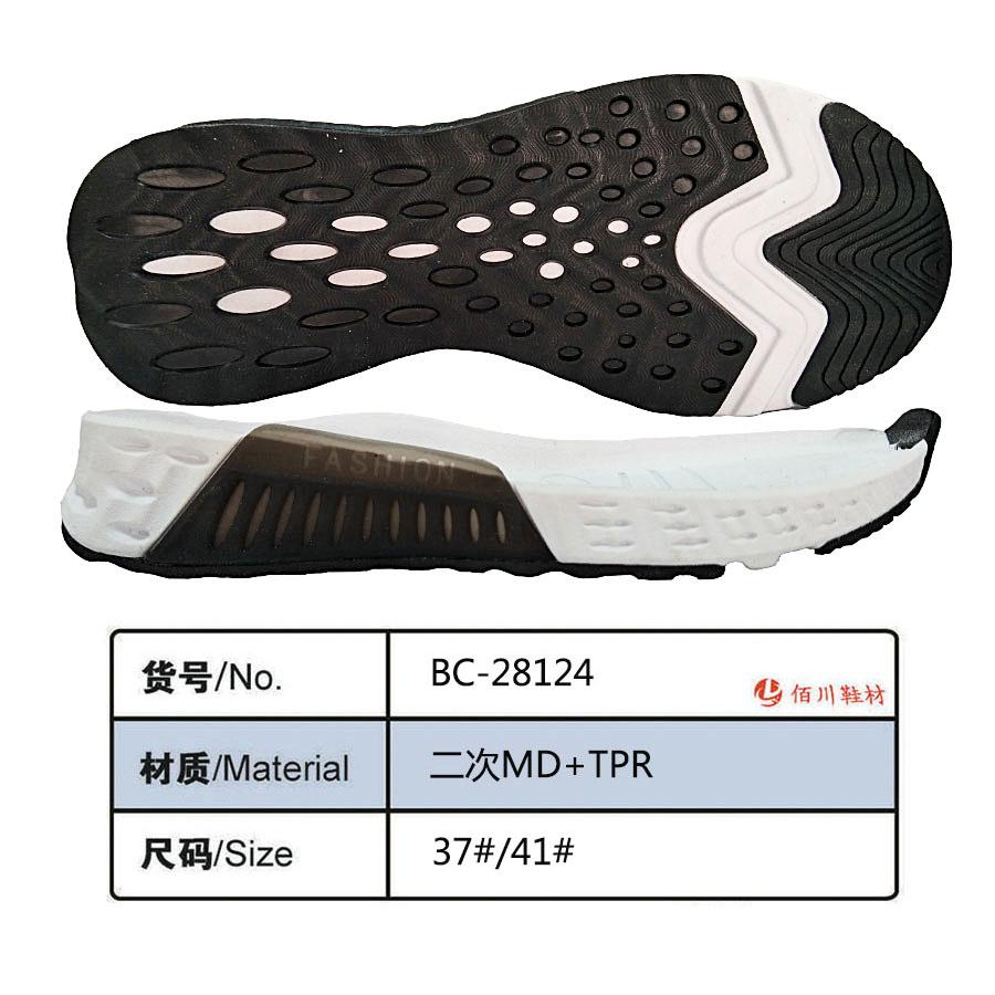 鞋底 二次MD TPR 37 41 组合 BC-28124