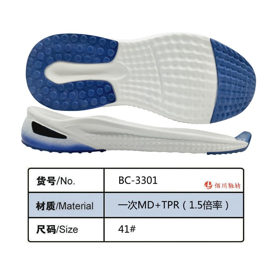 鞋底鞋跟 一次MD(1.5倍率) TPR 41 组合 BC-3301