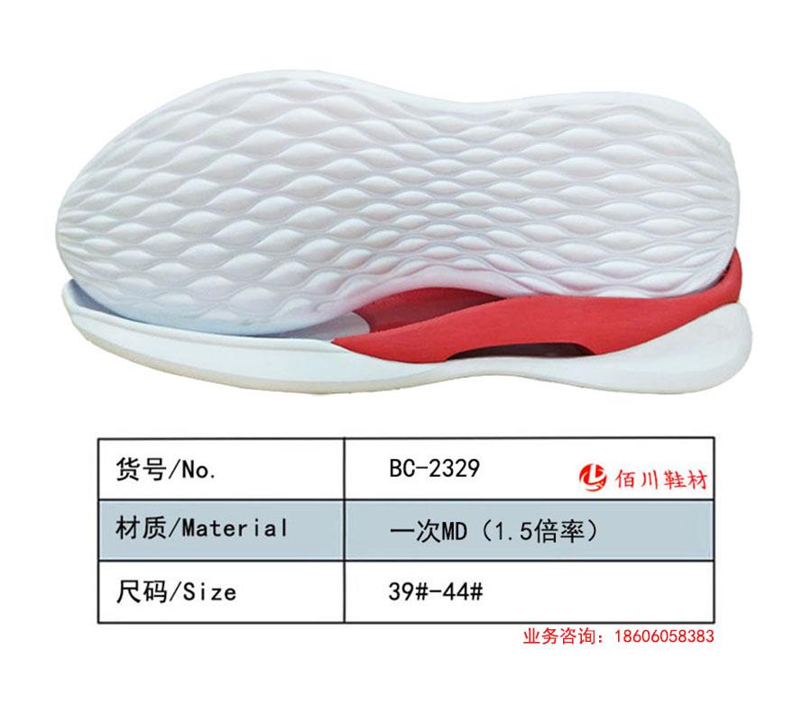 鞋底 一次MD(1.5倍率) 39-44 一体 BC-2329