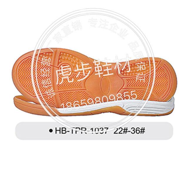 虎步童鞋 休闲鞋 童段 TPR  1037