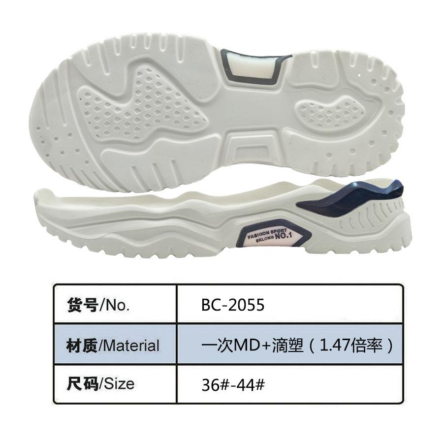 鞋底鞋跟 一次MD(1.47倍率) 滴塑 36-44 一体 BC-2055