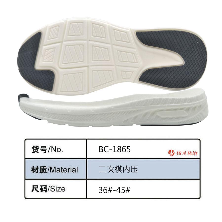 鞋底鞋跟 二次模内压 模内压 36-45 BC-1865