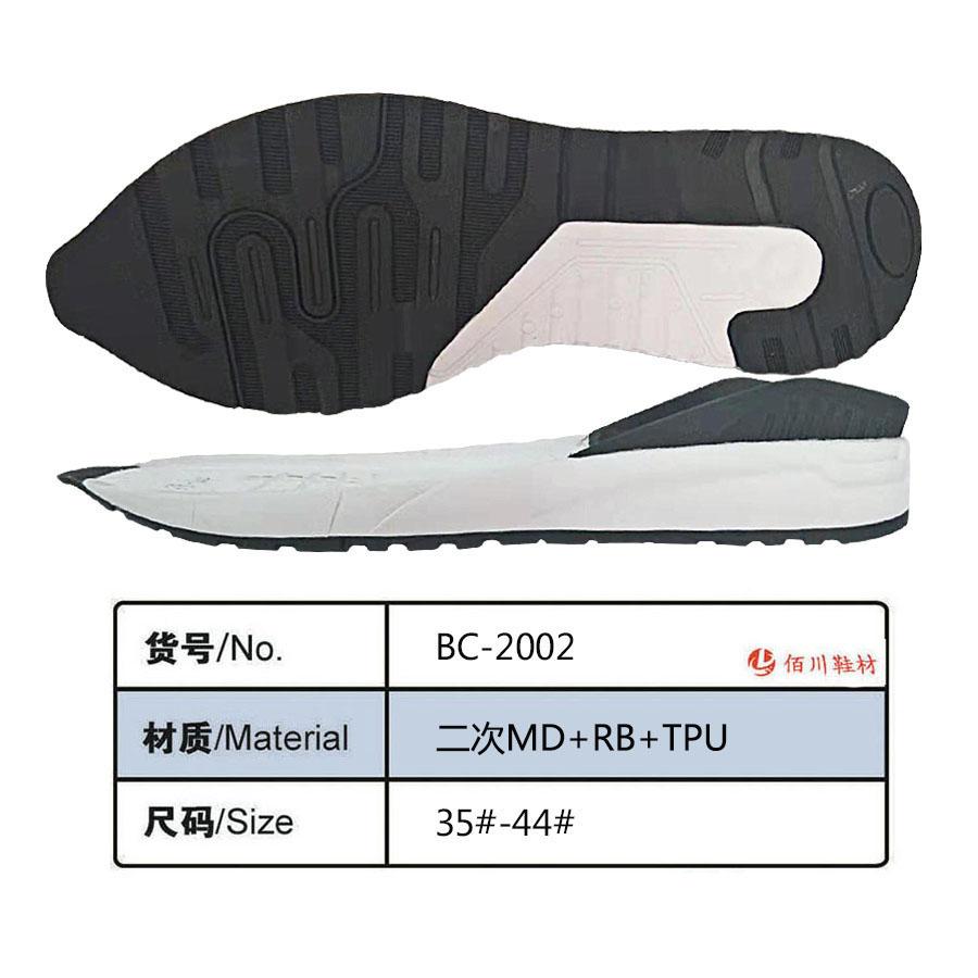 鞋底鞋跟 二次MD 橡胶 TPU 35-44 组合 BC-2002