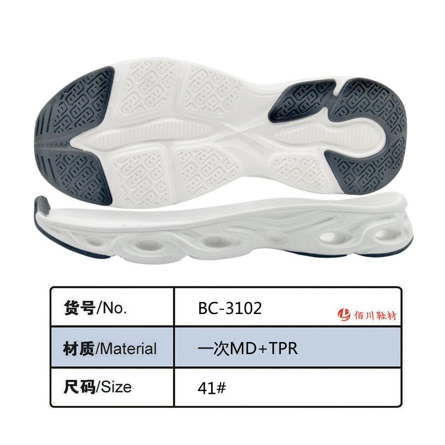 鞋底鞋跟 一次MD TPR 41 组合 BC-3102