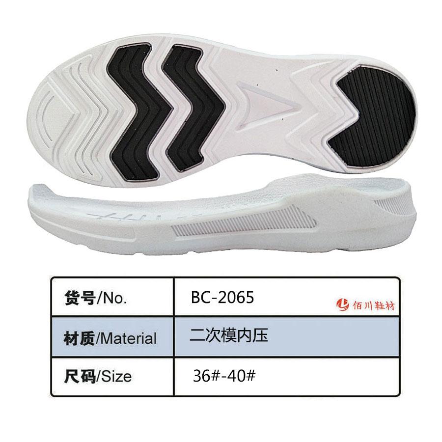 鞋底鞋跟 二次模内压 模内压 37 BC-2065