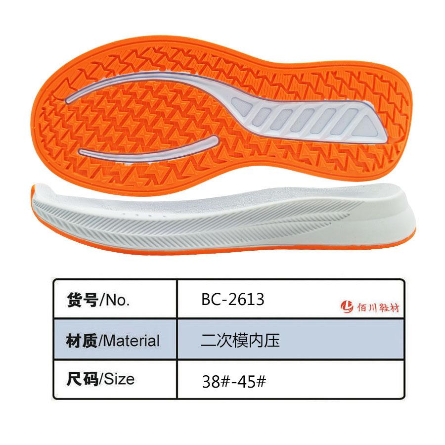 鞋底鞋跟 二次模内压 模内压 38-45 BC-2613