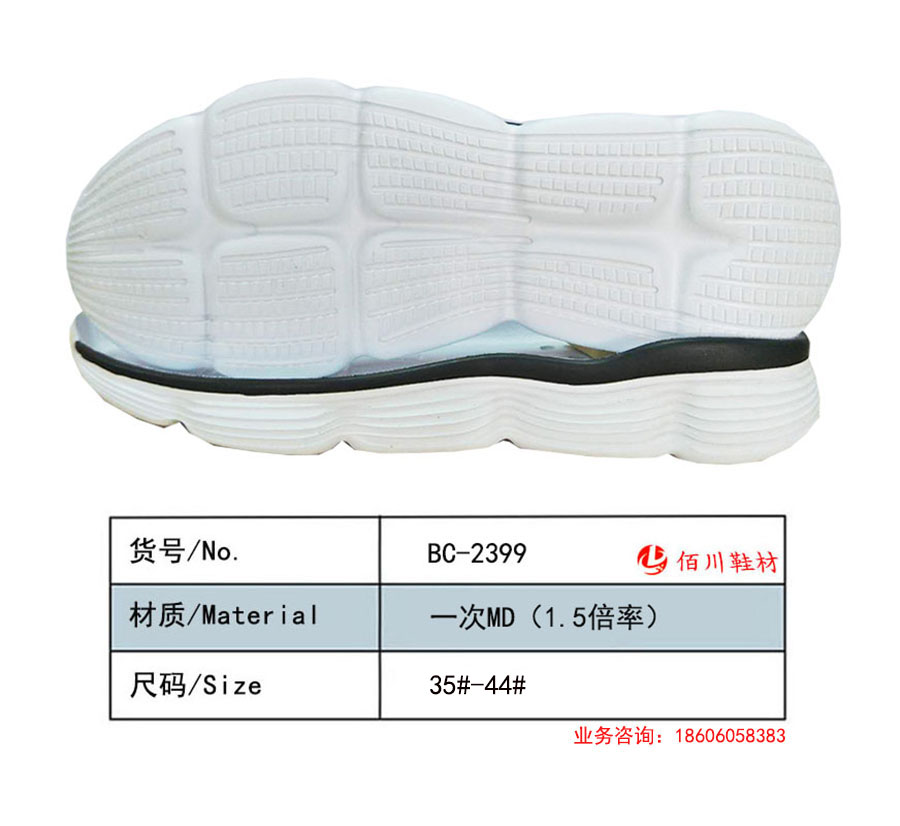 鞋底 一次MD(1.5倍率) 35-44 一体 BC-2399