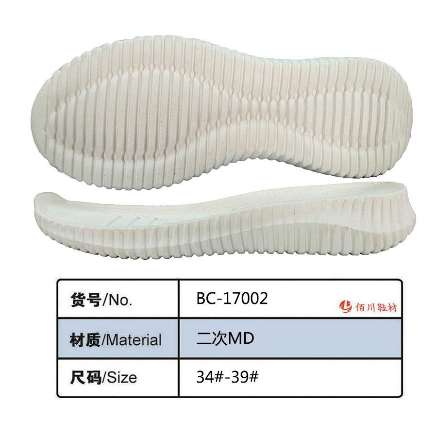 鞋底 二次MD 34-39 一体 BC-17002
