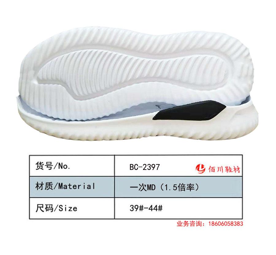 鞋底 一次MD(1.5倍率) 39-44 一体 BC-2397