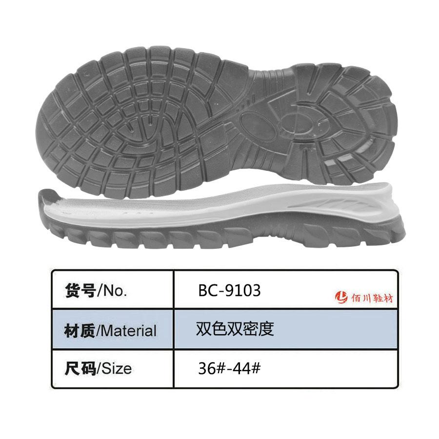 鞋底鞋跟 双色双密度 36-44 一体 BC-9103