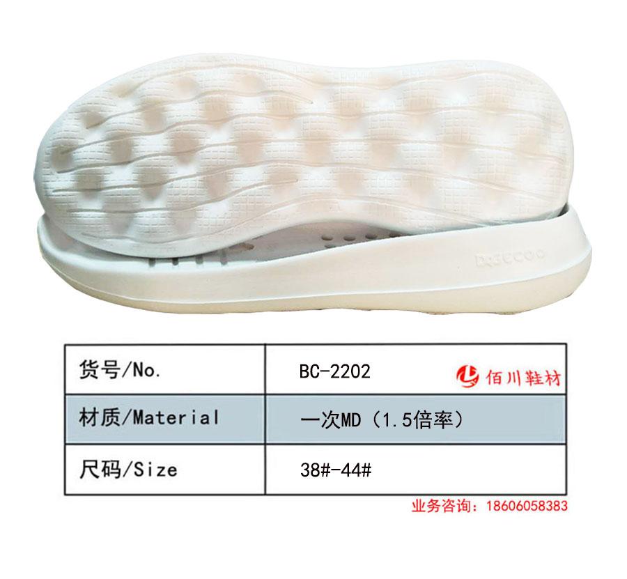 鞋底 一次MD(1.5倍率) 38-44 一体 BC-2202