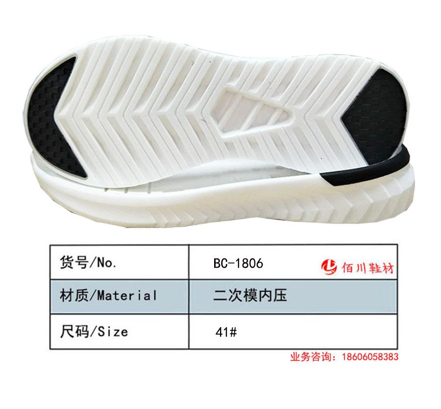 鞋底 二次模内压 41 模内压 BC-1806