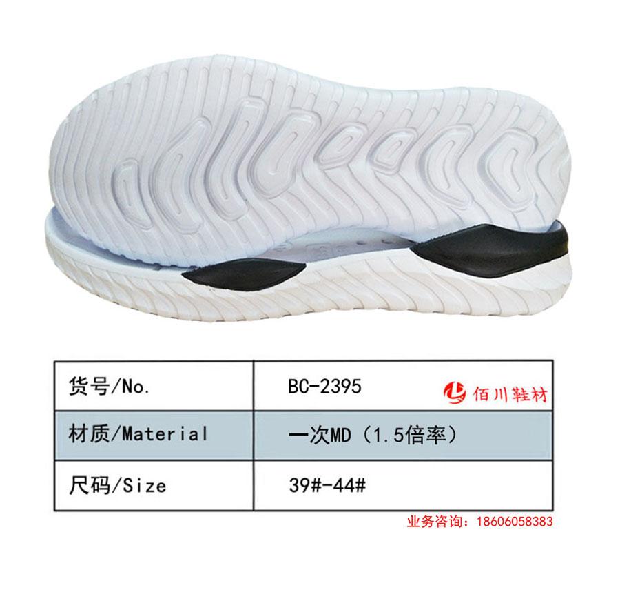鞋底 一次MD(1.5倍率) 39-44 一体 BC-2395