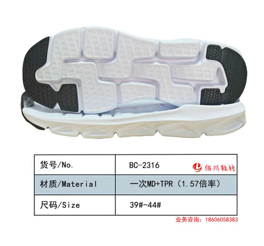 鞋底 一次MD(1.57倍率) TPR 39-44 组合 BC-2316