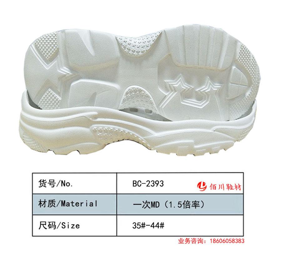 鞋底 一次MD(1.5倍率) 35-44 一体 BC-2393