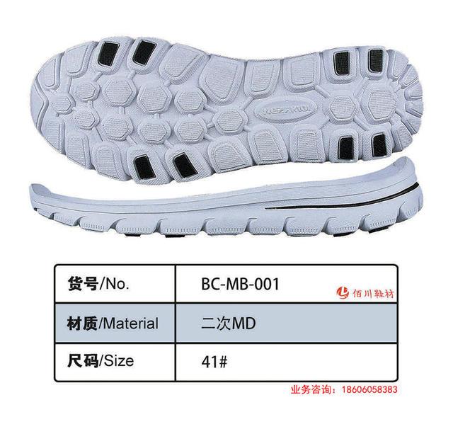 鞋底 二次模内压 41 模内压 BC-MB-001