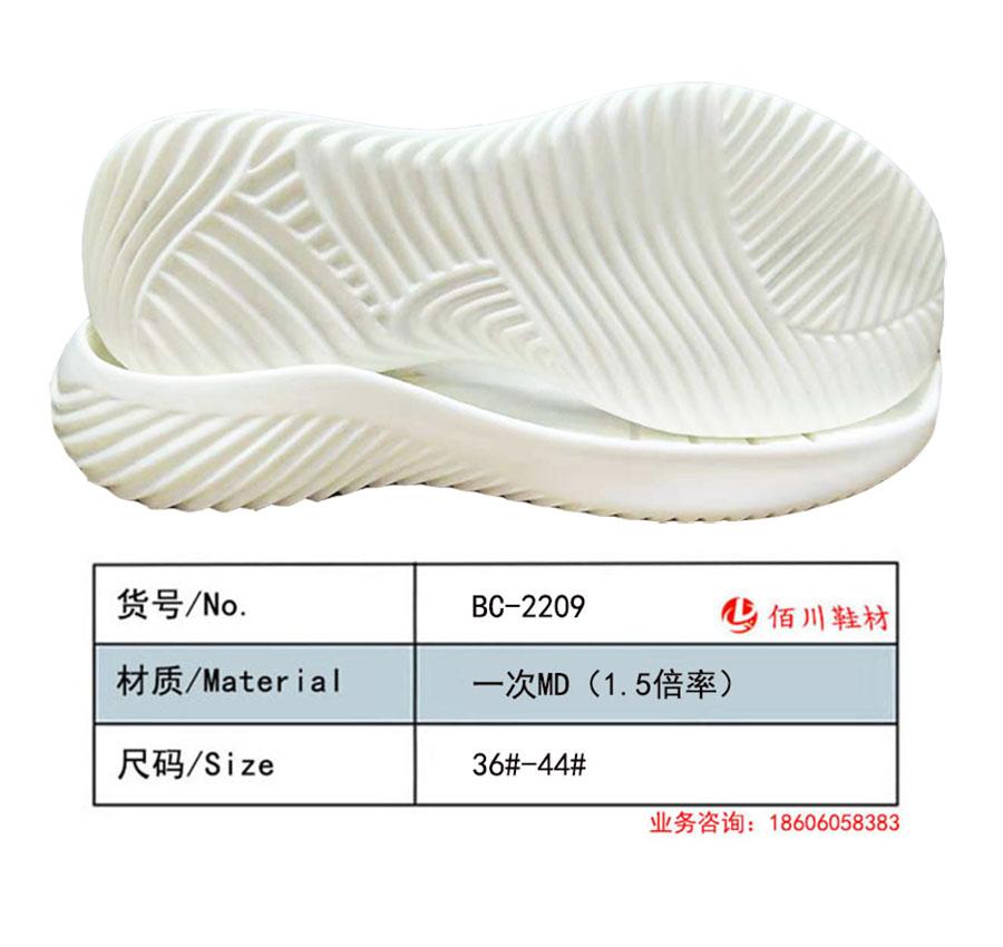 鞋底 一次MD(1.5倍率) 36-44 一体 BC-2209