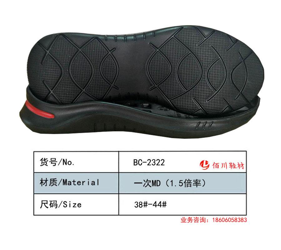 鞋底 一次MD(1.5倍率) 38-44 一体 BC-2322