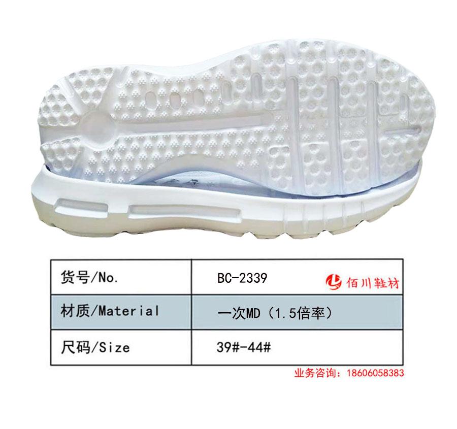 鞋底 一次MD(1.5倍率) 39-44 一体 BC-2339