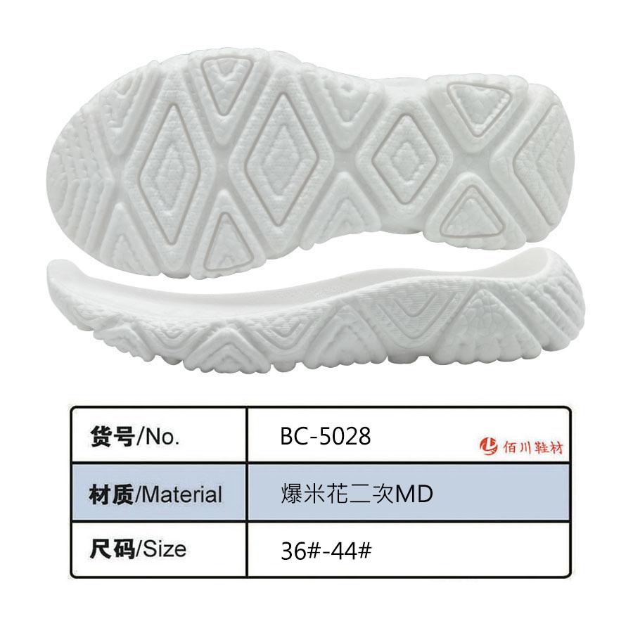 鞋底鞋跟 爆米花二次MD 一体 36-44 BC-5028