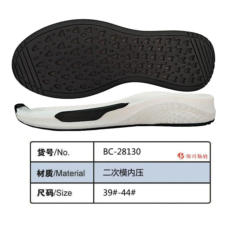 鞋底 二次模内压 39-44 模内压 BC-28130