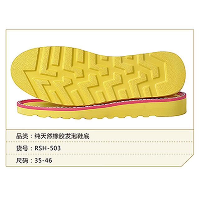 特警鞋底 安全鞋底 纯天然橡胶男段 女段 橡胶  RSH-503